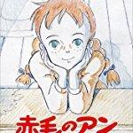 赤毛のアン Blu-ray メモリアルボックス