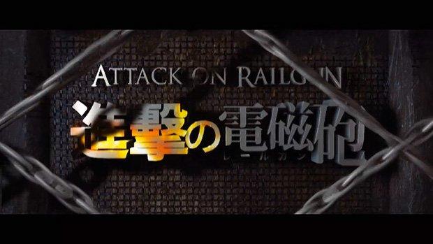 レールガンvs巨人!? 台湾制作の動画「進撃の電磁砲」が話題