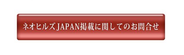 「ネオヒルズジャパン雑誌広告掲載について」