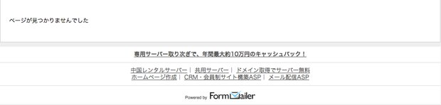 「ネオヒルズジャパン雑誌広告掲載について」エラーやん!