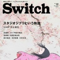 『SWITCH Vol31. No12.』の表紙