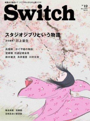 『SWITCH』最新号はジブリ特集 川上量生の責任編集