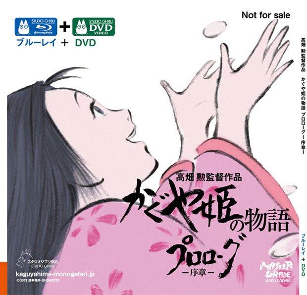 高畑勲監督「かぐや姫の物語」、序盤収録BDを劇場で100万枚配布