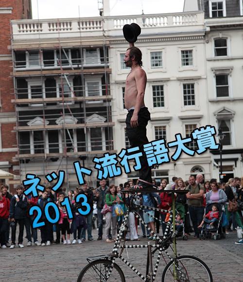 『ネット流行語大賞 2013』の一般公募開始だよ 大賞は何になるか?
