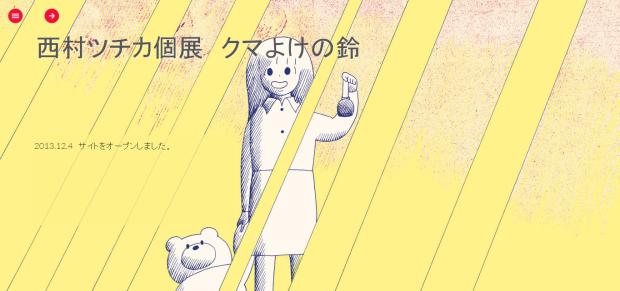 マンガ家・西村ツチカの個展「クマよけの鈴」が開催決定