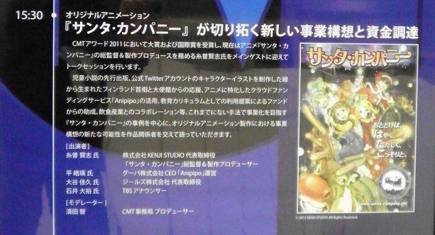 「サンタ・カンパニー」Kickstarterで資金調達も好調 キャストに釘宮理恵、櫻井孝宏
