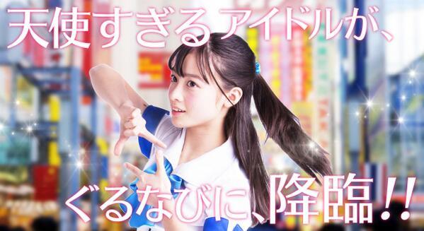 リアル天使と話題の橋本環奈、ぐるなびコラボで渋谷秋葉に降臨