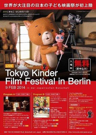 ベルリンの在ドイツ日本大使館で日本アニメの上映イベント ドイツ語の生アテレコ企画も