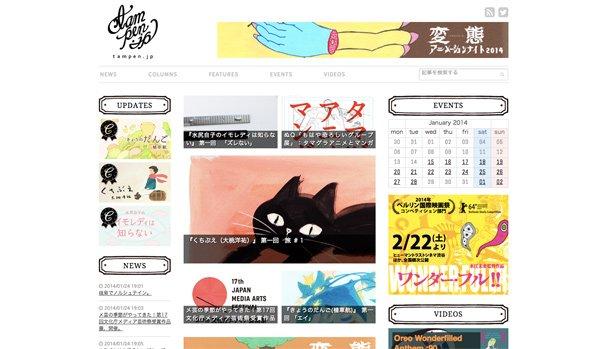 「tampen.jp」のスクリーンショット