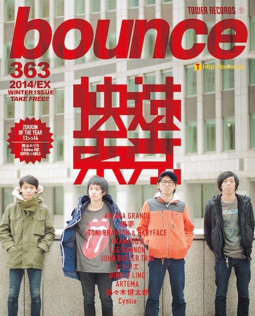 快速東京 タワレコフリマガ『bounce』表紙に大抜擢!