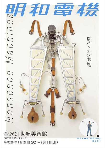 中小企業風アートユニット・明和電機「ナンセンスマシーンズ展」開催