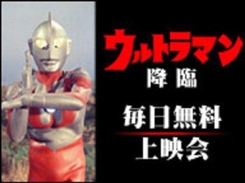 「ウルトラマン」全話をニコ生配信 デジタルリマスター以前の映像で実施