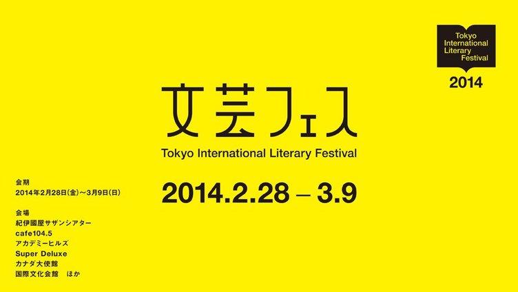 国内外最新文芸シーン集結!「東京国際文芸フェスティバル」がすごい