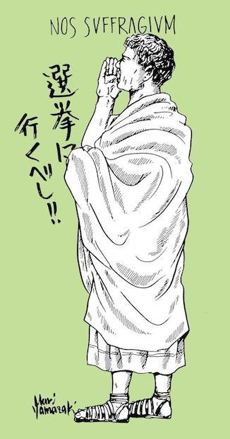 ヤマザキマリ、江口寿史ら参戦! 「#選挙ステッカー」が話題