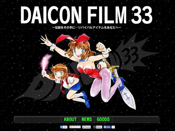 生誕33周年! 「DAICON FILM」が赤井孝美の手で蘇る