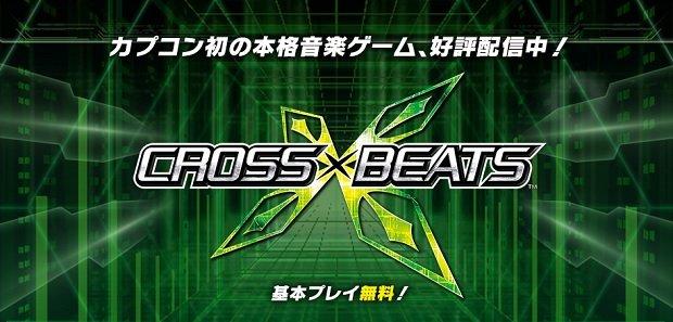 カプコン初の新感覚音楽ゲーム「CROSS×BEATS」レビュー