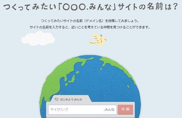 日本語ドメイン「.みんな」が取得可能に──