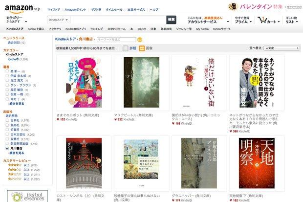 角川書店のKindle本が70%OFF! Amazonに急げ!!