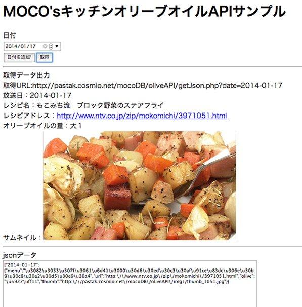 MOCO'SキッチンオリーブオイルAPI