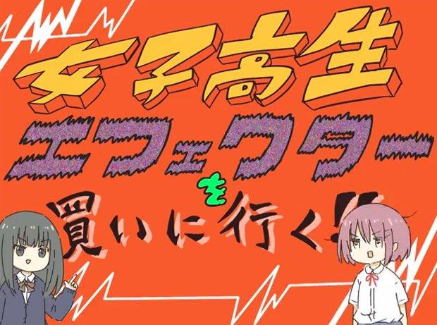 女子高生がエフェクターを買うだけのアニメが、面白すぎて絶賛の嵐
