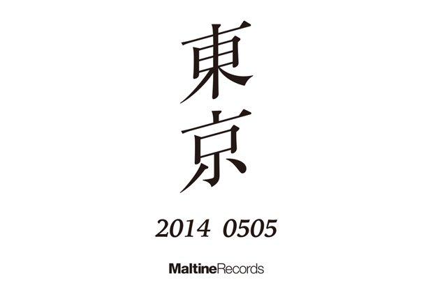 ネットレーベル・マルチネ、GWに次なるイベント「東京」開催