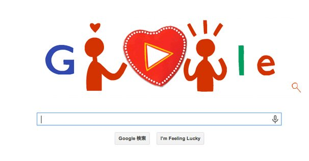 Googleからのハッピーバレンタイン! チョコをつくろう!