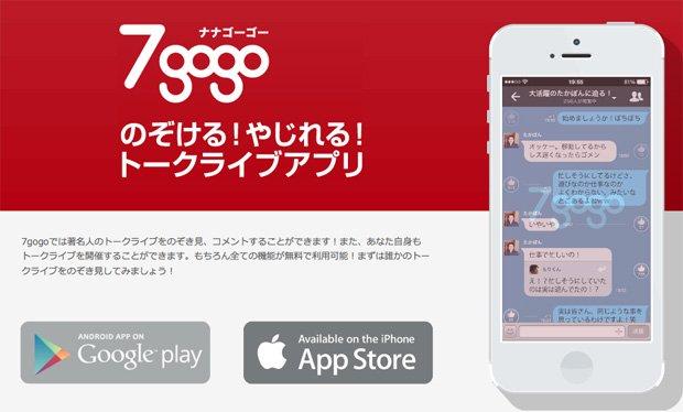 サイバー藤田晋×ホリエモンが放つアプリ「7gogo」ついに公開