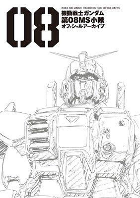 「機動戦士ガンダム 第08MS小隊 オフィシャルアーカイブ」 未公開資料も満載の1冊