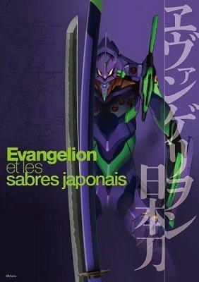 ヱヴァンゲリヲンと日本刀展がヨーロッパ上陸 春にパリ、夏にマドリード