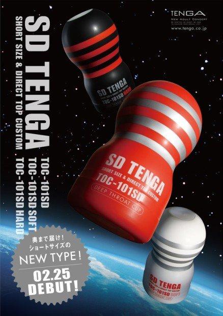 届け、もっと奥まで──先端刺激に特化した小さいTENGAが新発売!
