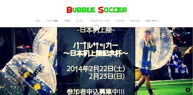 なにこのぽにょぽにょ感!?  新感覚のバブルサッカー、日本初上陸