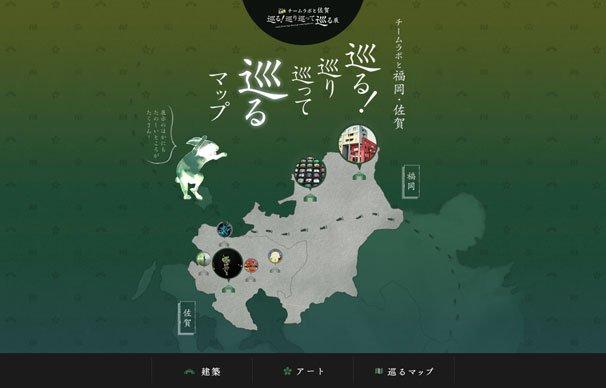 チームラボ国内最大展示、佐賀県武雄市図書館と連動 新作を公開
