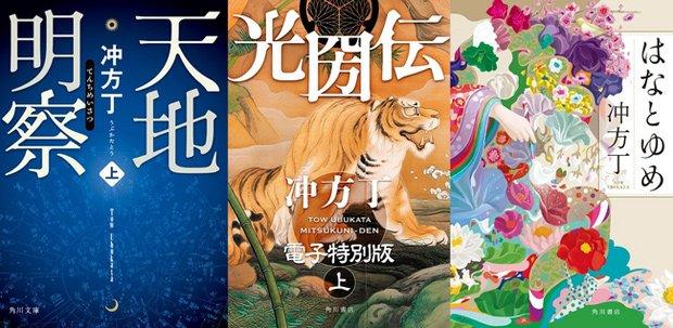 「天地明察」など冲方丁の歴史小説3作品、電子書籍で15万DL突破