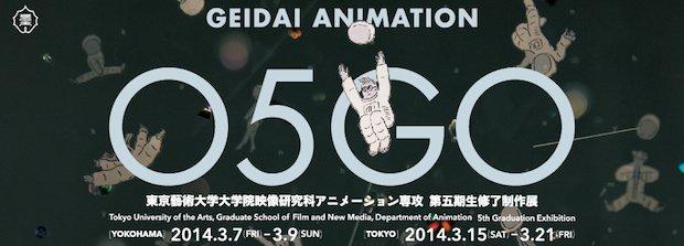 若き才能が集結!「GEIDAI ANIMATION 05GO」が開催