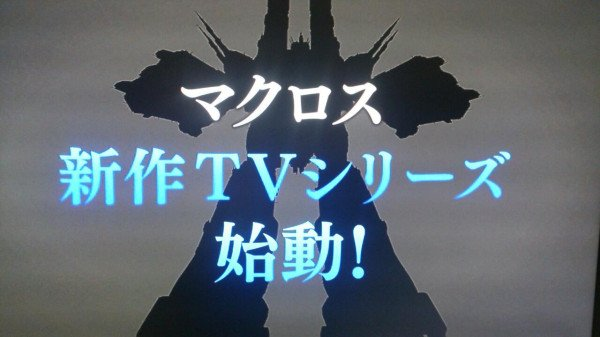 「マクロス」新作TVシリーズが制作決定!