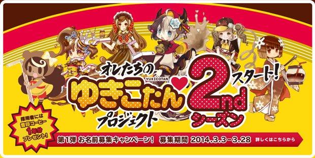 雪印コーヒーの「ゆきこたん」2ndシーズン開幕! アイドルデビューも