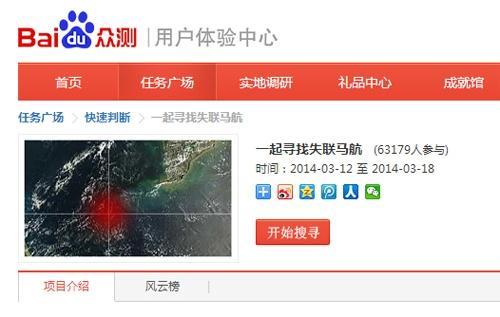 """中国の『百度』が衛星写真からマレーシア航空機を捜すプロジェクトを開始 本気の""""人肉検索""""を見せてくれ!"""