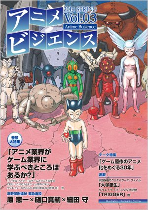 大友克洋の描く、鉄腕アトム!『アニメビジエンス』最新号がスゴい