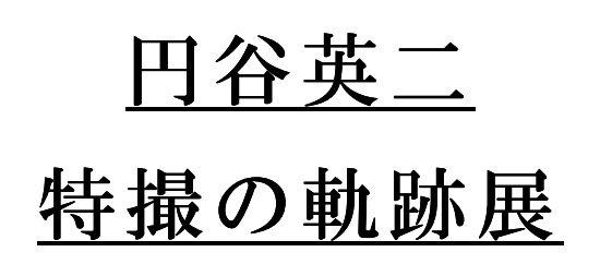 円谷英二 特撮の軌跡展 撮影現場の巨大ジオラマ登場、純金ウルトラセブンを1000万円で販売