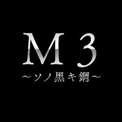 佐藤順一×岡田麿里×河森正治 「M3~ソノ黒キ鋼~」2014年4月放送開始を発表