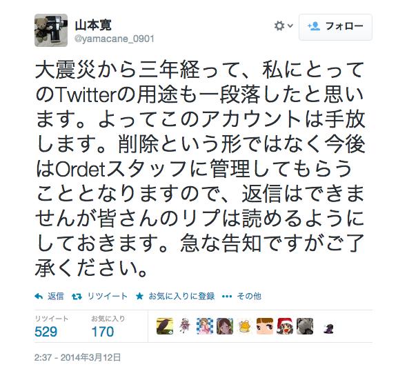 アニメ監督のヤマカンこと山本寛、震災3年を契機にTwitter引退