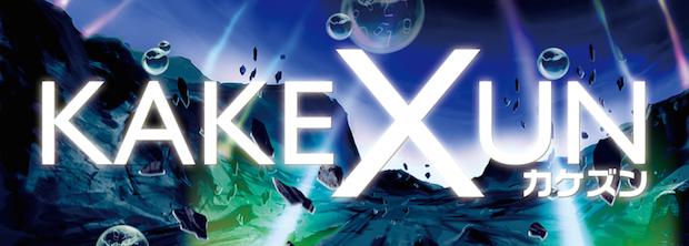 飯野賢治が生前に企画、四則演算を用いるSFゲーム「KAKEXUN」とは?