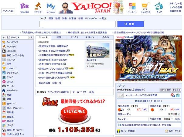 「Yahoo! JAPAN」トップページ