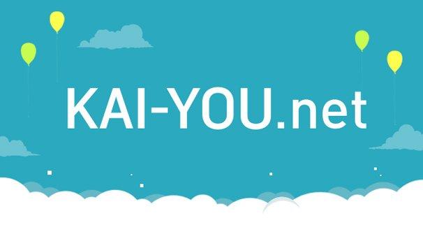 祝】KAI-YOU.net 1周年! アクセ...