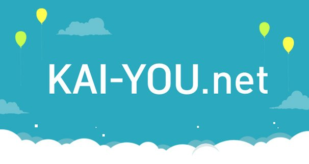 【祝】KAI-YOU.net 1周年! アクセス数の推移と注目記事まとめ