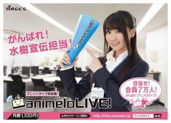 アニソンライブが定額見放題 「animeloLIVE!」4月1日開設 水樹奈々がOL姿でPR