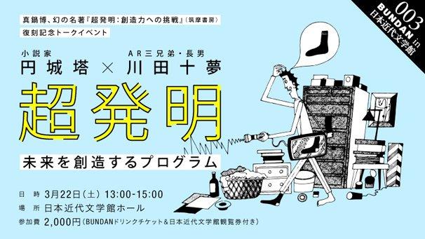 SFイラストレーター・真鍋博による幻の名著復刊! イベントも開催