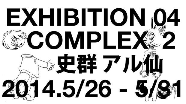 心に刺さる1ページ漫画で話題の史群アル仙、東京で個展開催