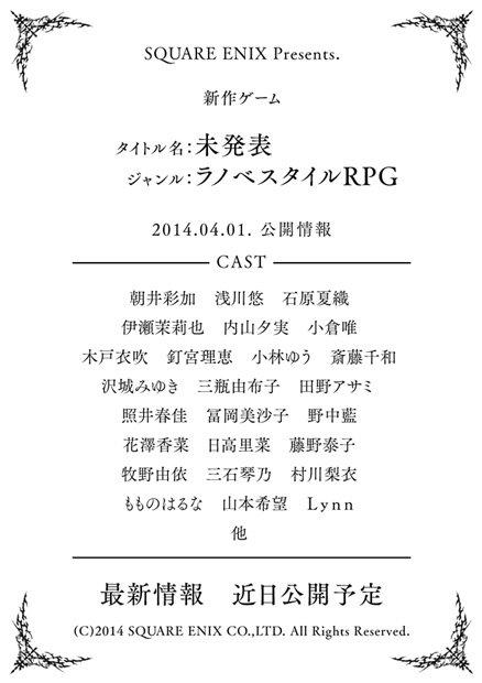 スクエニ、豪華声優陣を迎えた謎の新作「ラノベスタイルRPG」発表