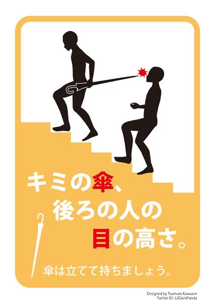 あなたの持ち方、大丈夫? 傘の危険性を訴えるポスターが話題